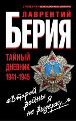 Берия Л.П. - Второй войны я не выдержу... Тайный дневник 1941-1945 гг. обложка книги