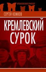 Комков С.К. - Кремлевский Сурок обложка книги