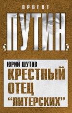 Шутов Ю.Т. - Крестный отец питерских обложка книги
