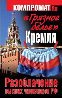 - Грязное белье Кремля. Разоблачение высших чиновников РФ обложка книги