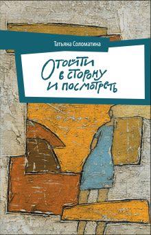 Соломатина Т. - Отойти в сторону и посмотреть обложка книги