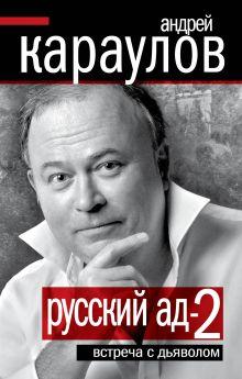 Караулов А.В. - Русский ад-2. Встреча с дьяволом обложка книги