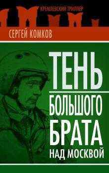 Комков С.К. - Тень Большого брата над Москвой обложка книги