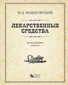 Машковский М.Д. - Лекарственные средства обложка книги