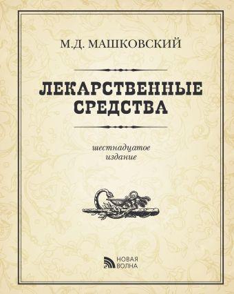 Лекарственные средства Машковский М.Д.