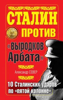 Сталин против выродков Арбата. 10 Сталинских ударов по пятой колонне обложка книги
