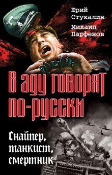 Парфенов М.Ю. - В аду говорят по-русски. Снайпер, танкист, смертник обложка книги