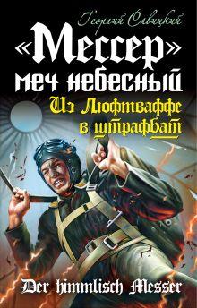 Савицкий Г. - Мессер - меч небесный. Из Люфтваффе в штрафбат обложка книги