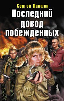 Лапшин С. - Последний довод побежденных обложка книги