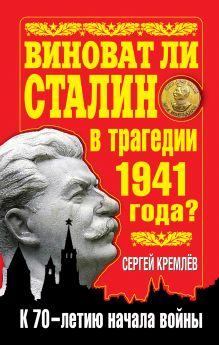 Кремлев С. - Виноват ли Сталин в трагедии 1941 года? К 70-летию начала войны обложка книги