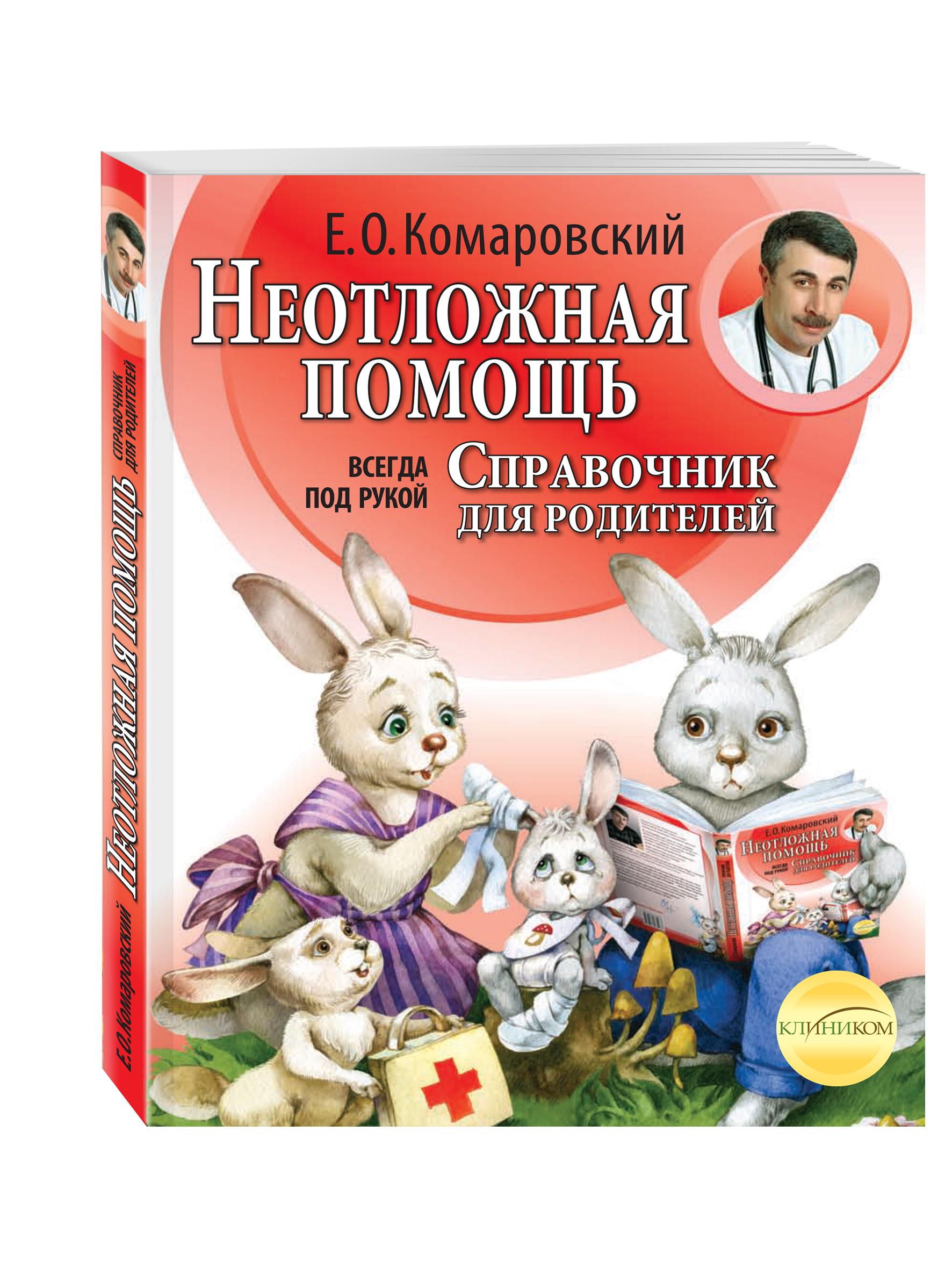 Неотложная помощь: справочник для родителей. Всегда под рукой ( Комаровский Е.О.  )