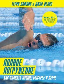 Хрусталева Е.Ю. - Полное погружение. Как плавать лучше, быстрее и легче обложка книги