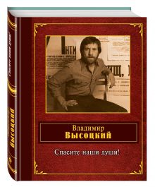 Высоцкий В.С. - Спасите наши души! обложка книги