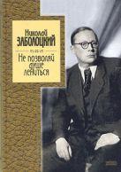 Заболоцкий Н.А. - Не позволяй душе лениться' обложка книги