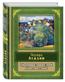 Асадов Э.А. - Праздники наших дней обложка книги