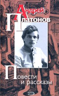 Платонов А.П. - Повести и рассказы обложка книги