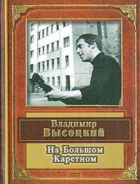 Высоцкий В.С. - На Большом Каретном обложка книги