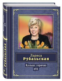 Кольцо горячих рук обложка книги