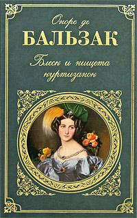 Бальзак О.де - Блеск и нищета куртизанок обложка книги