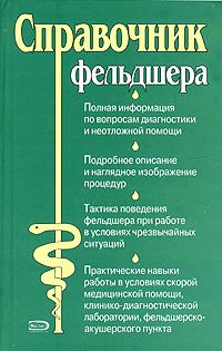 - Справочник фельдшера обложка книги