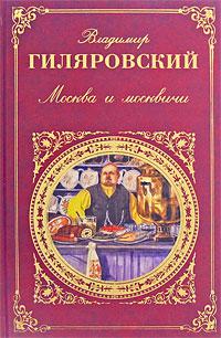 Москва и москвичи обложка книги
