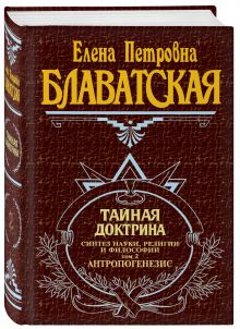 Блаватская Е.П. - Тайная доктрина. Т. 2 обложка книги