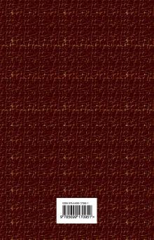 Обложка сзади Тайная доктрина. Т. 2 Блаватская Е.П.