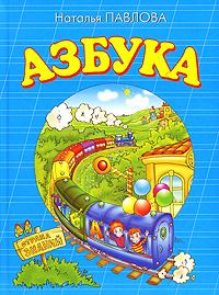 Павлова Н.Н. - Азбука обложка книги