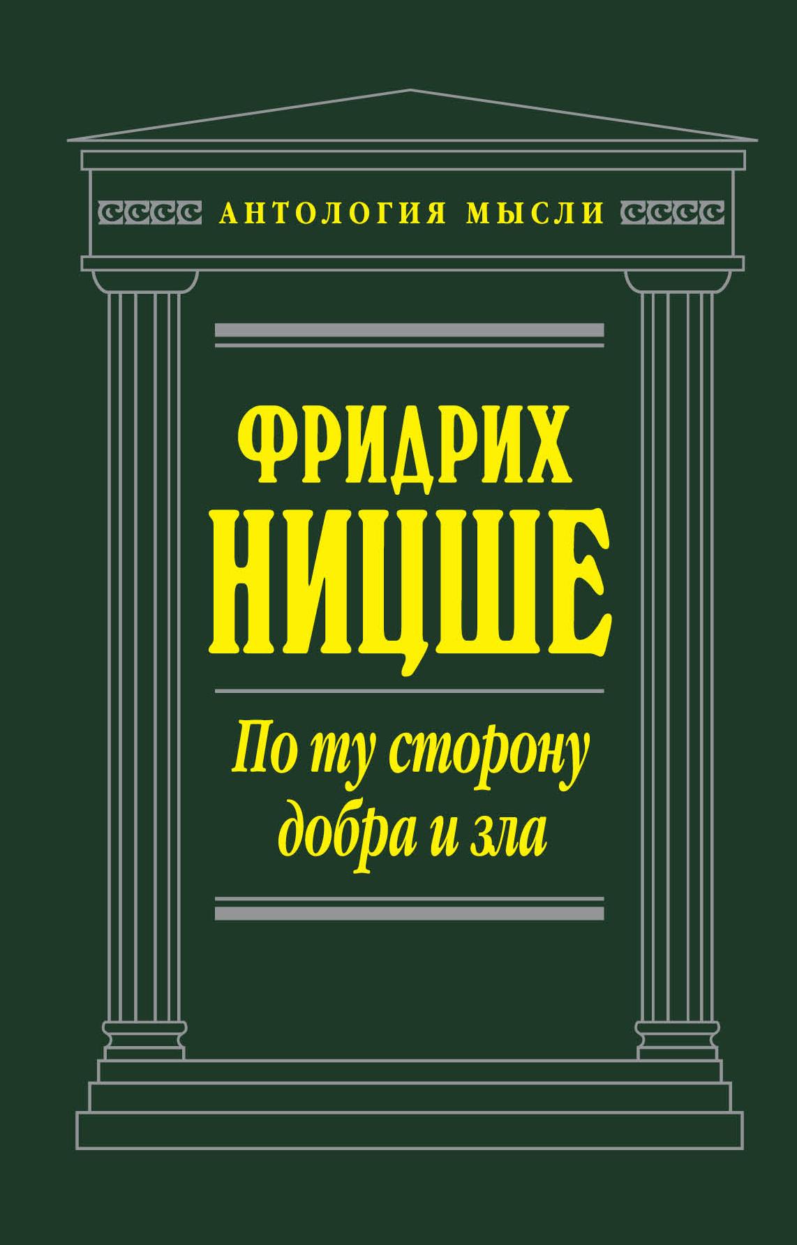 Ницше Ф.В. По ту сторону добра и зла книги эксмо по ту сторону добра и зла
