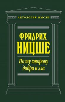 Фридрих Ницше - По ту сторону добра и зла обложка книги