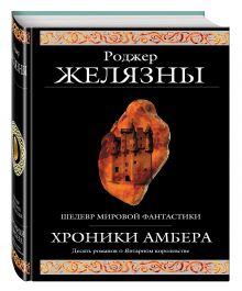 Желязны Р. - Хроники Амбера обложка книги