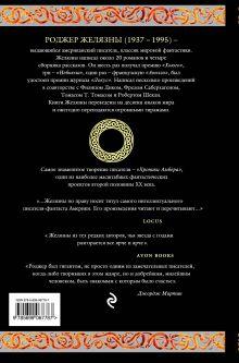 Обложка сзади Хроники Амбера Роджер Желязны