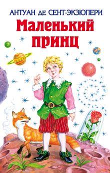 Сент-Экзюпери А. де., Уайльд О., Франс А. - Маленький принц обложка книги