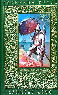 Дефо Д. - Робинзон Крузо. Дальнейшие приключения Робинзона Крузо обложка книги