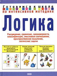 Логика обложка книги