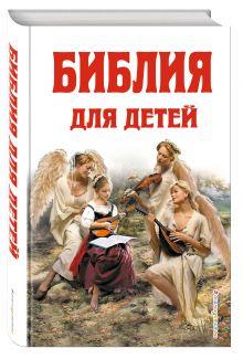 - Библия для детей обложка книги