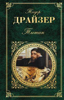 Драйзер Т. - Титан обложка книги