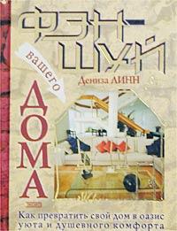 Линн Д. - Фэн-шуй Вашего дома обложка книги