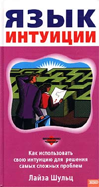 Шульц Л. - Язык интуиции обложка книги