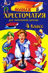 - Полная хрестоматия для начальной школы. 4 класс обложка книги