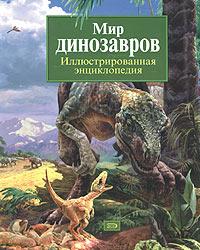 - Мир динозавров. Иллюстрированная энциклопедия обложка книги