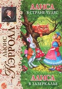 Кэрролл Л. - Алиса в Стране чудес; Алиса в Зазеркалье (ил. А. Шахгелдяна) обложка книги