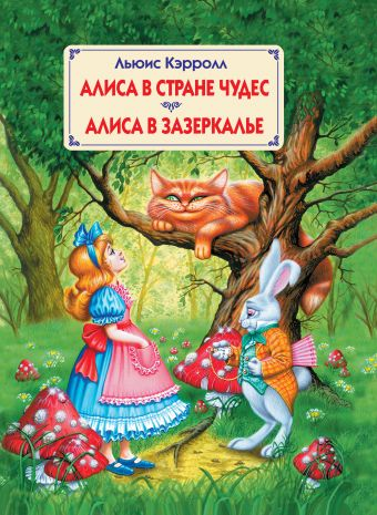 Алиса в Стране Чудес. Алиса в Зазеркалье (ил. А. Шахгелдяна) Кэрролл Л.