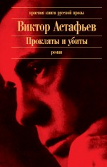 Прокляты и убиты: роман обложка книги