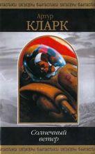 Кларк А. - Солнечный ветер' обложка книги