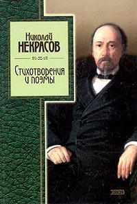 Стихотворения и поэмы обложка книги