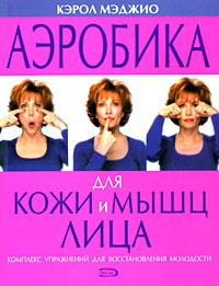 Мэджио К. - Аэробика для кожи и мышц лица обложка книги