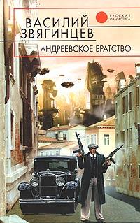 Андреевское братство обложка книги