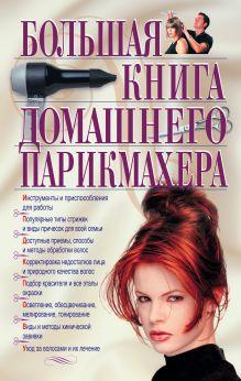 - Большая книга домашнего парикмахера обложка книги