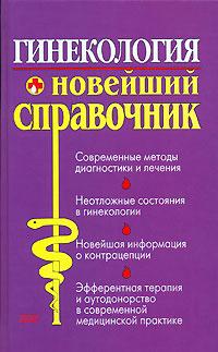 Гинекология: Новейший справочник